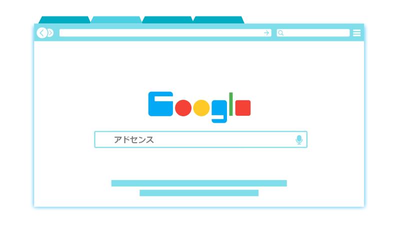Googleアドセンスで検索する画面