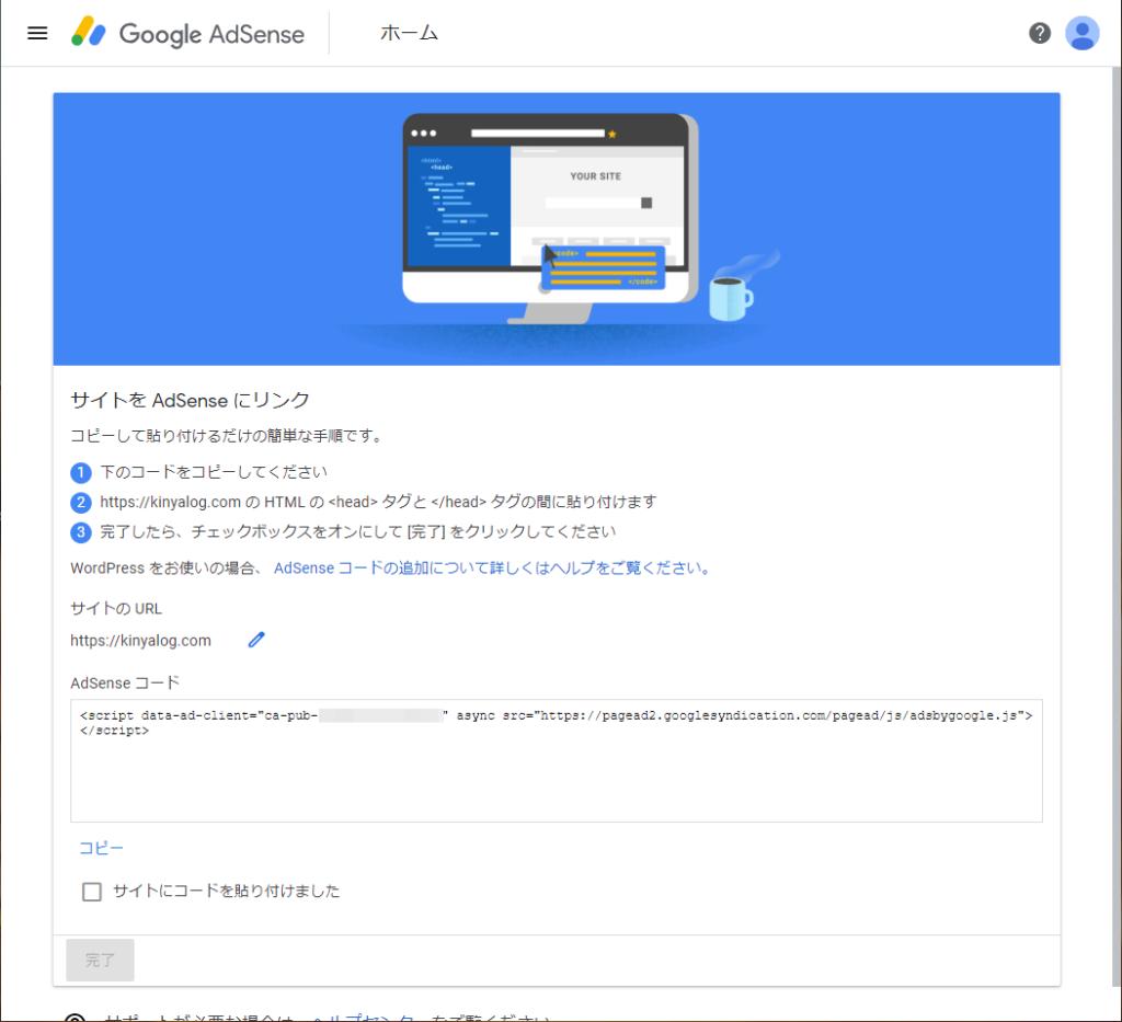 Google AdSense 申込
