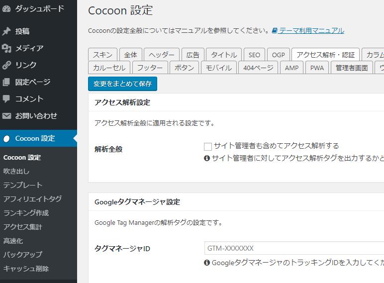 Google AdSense 審査コード貼り付け Cocoon設定