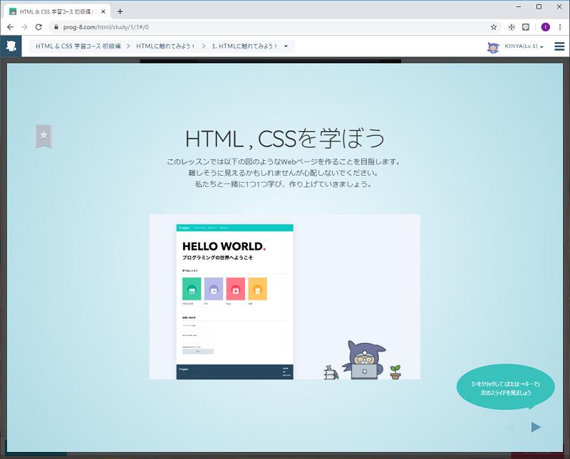 Progate HTML.CSSを学ぼう