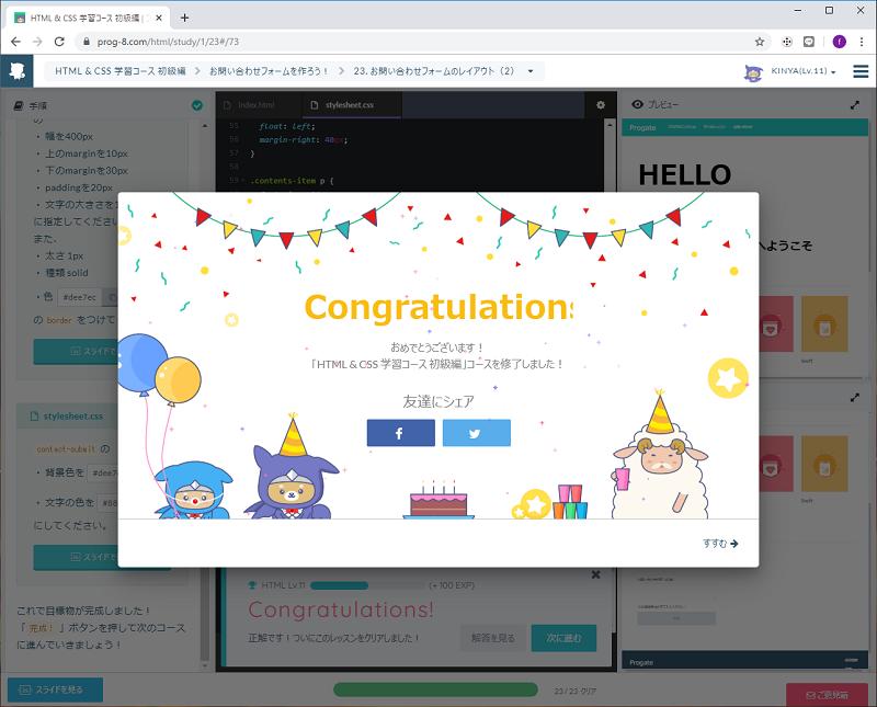 Progate HTML&CSS beginner course complete congratulations