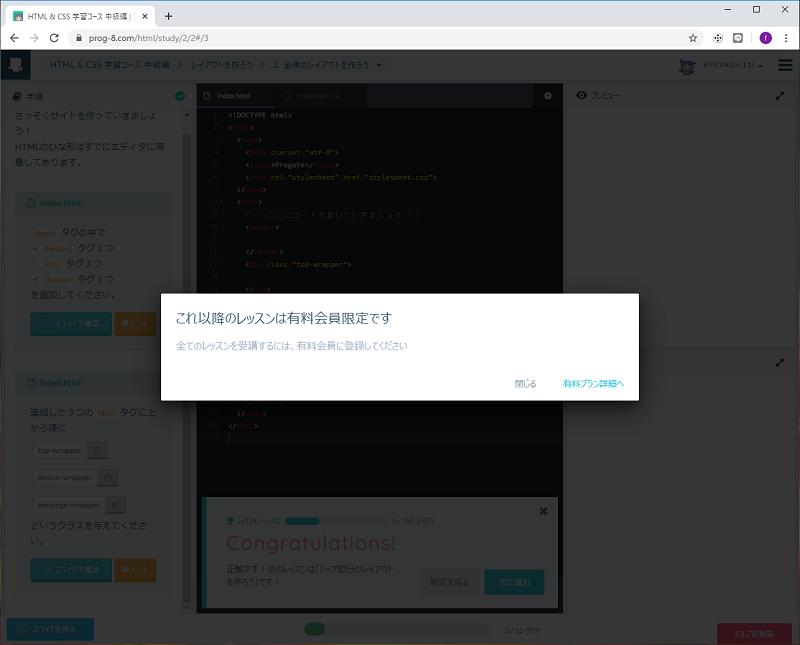 Progate HTML&CSS paid course