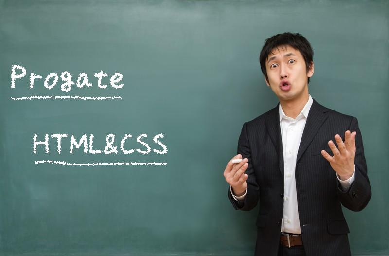 Progate HTML&CSSコースを熱弁する講師