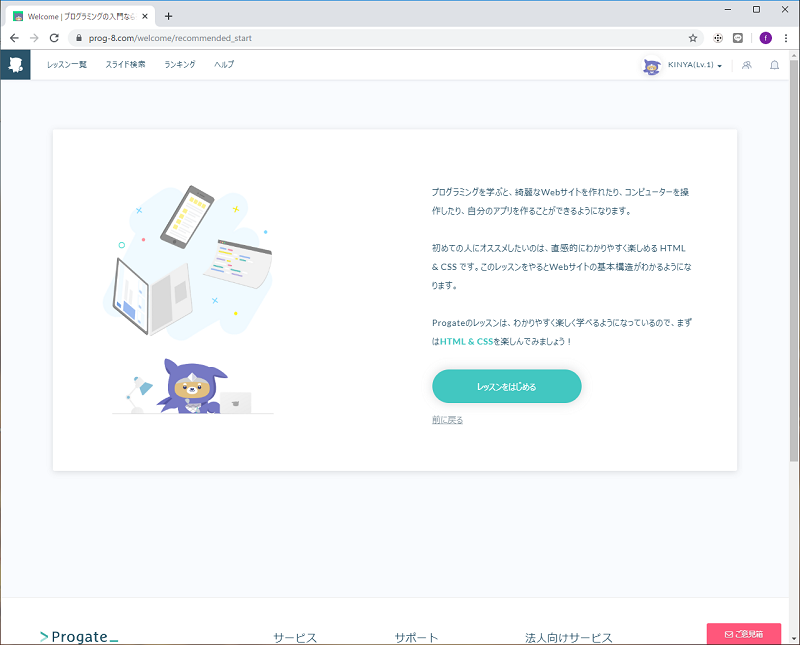 Progate HTML&CSS course lesson start