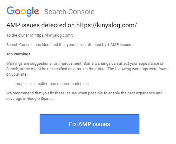 AMPの問題が検出されました
