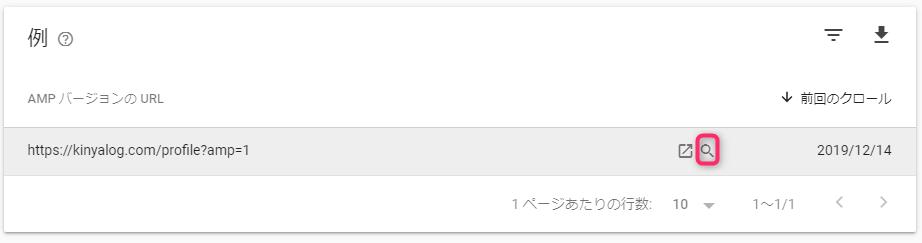 GoogleSearchConsole AMP 推奨サイズより大きい画像を指定してください URL確認