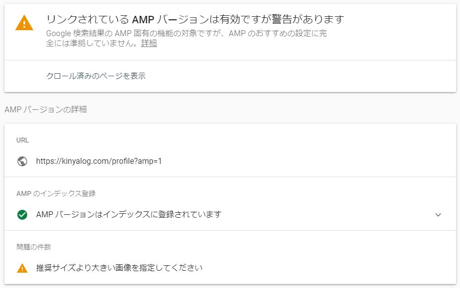 GoogleSearchConsole AMP 推奨サイズより大きい画像を指定してください URL詳細