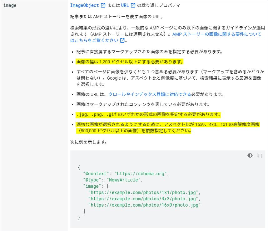 Google固有のAMPの問題 画像が推奨サイズより小さい ガイドライン