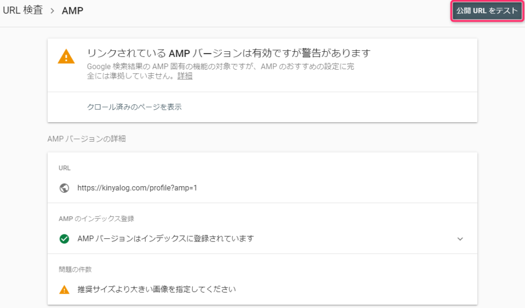 GoogleSearchConsole AMP 推奨サイズより大きい画像を指定してください 公開URLをテスト
