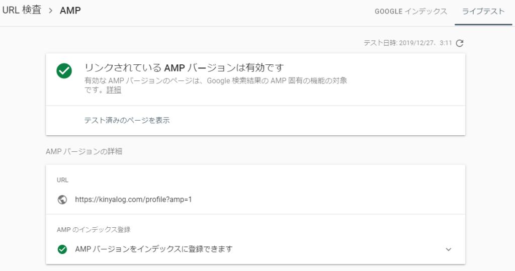 GoogleSearchConsole AMP 推奨サイズより大きい画像を指定してください 公開URLテストOK