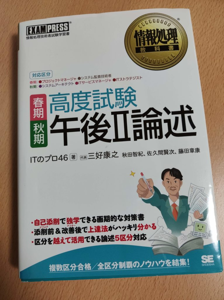 情報処理教科書 高度試験 午後2論述 参考書