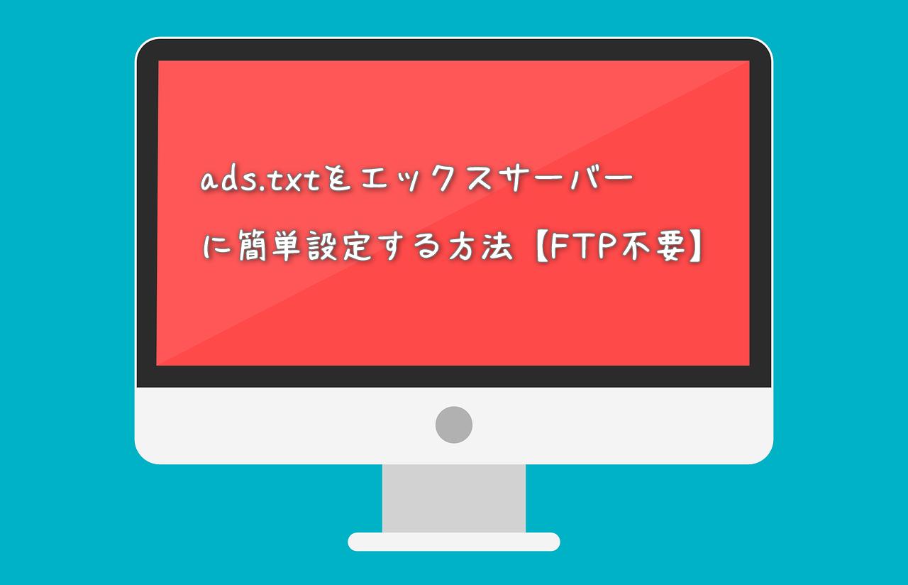 ads.txtをエックスサーバーに簡単設定する方法【FTP不要】