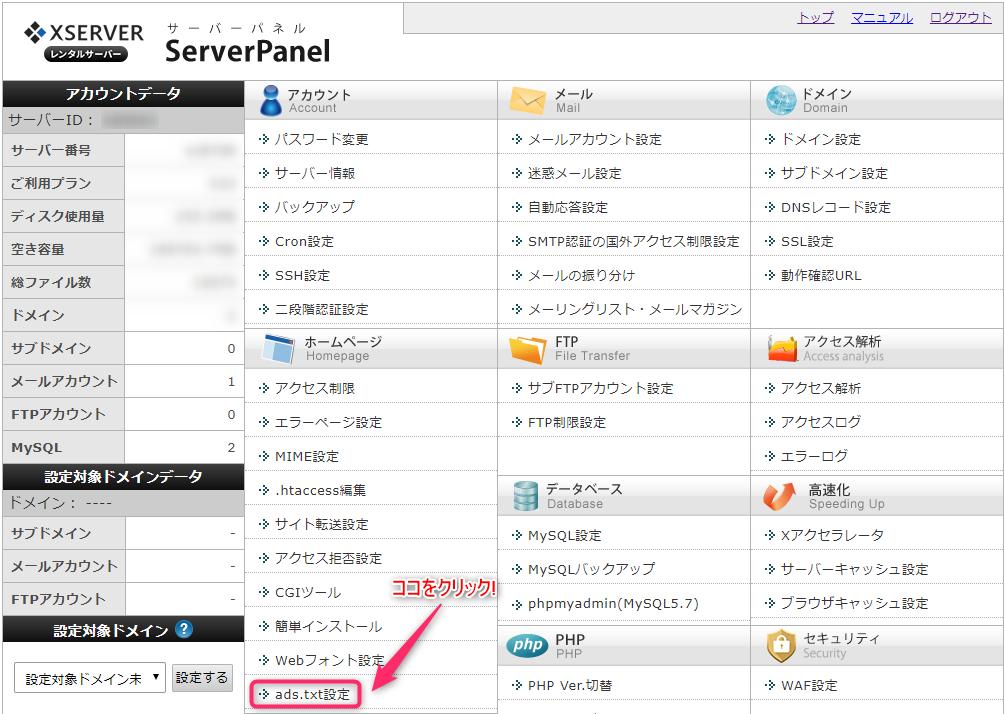 XSERVERのServerPanelでads.txt設定をクリック