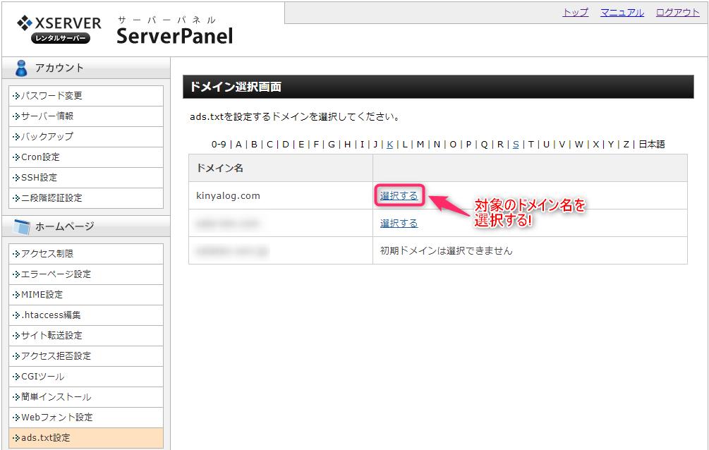 XSERVERのServerPanelでads.txtを設定するドメインを選択