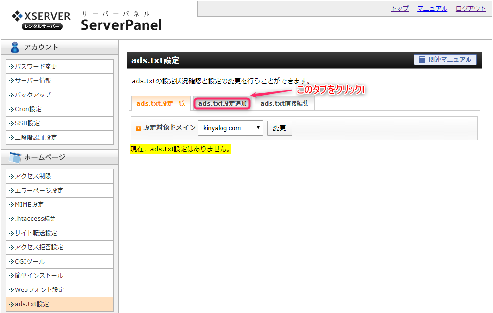 XSERVERのServerPanelでads.txt設定追加タブをクリック