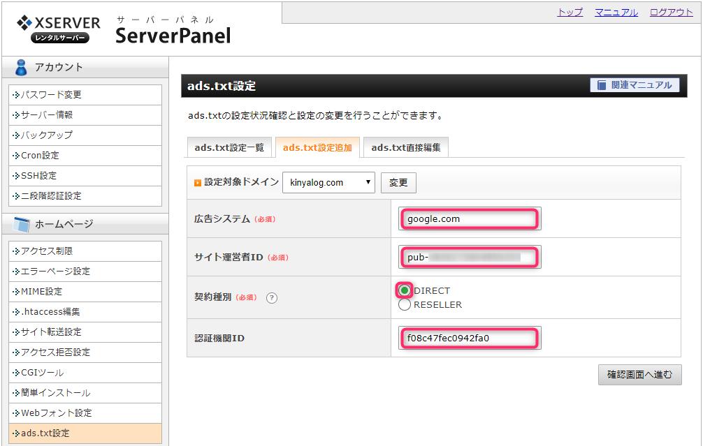 XSERVERのServerPanelでads.txt設定情報を入力