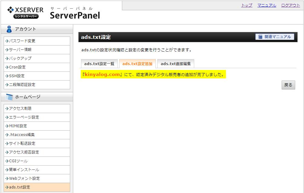 XSERVERのServerPanelでads.txt設定の追加完了