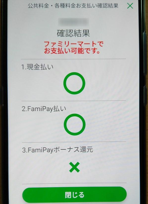 ファミペイで固定資産税支払いの確認結果