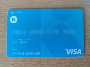 Kyash Visa Prepaid card