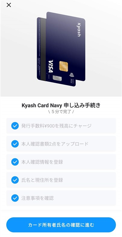 KyashCard申込