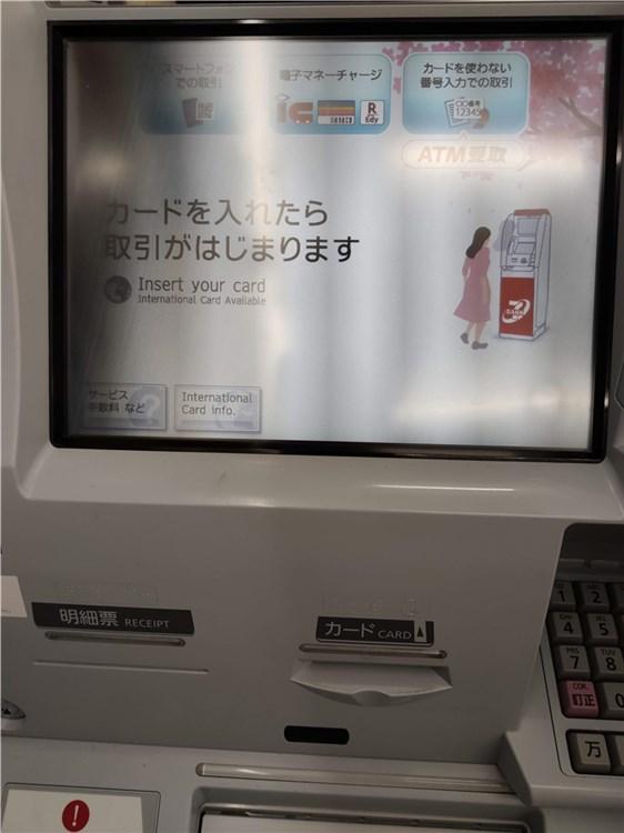 セブン銀行ATM画面