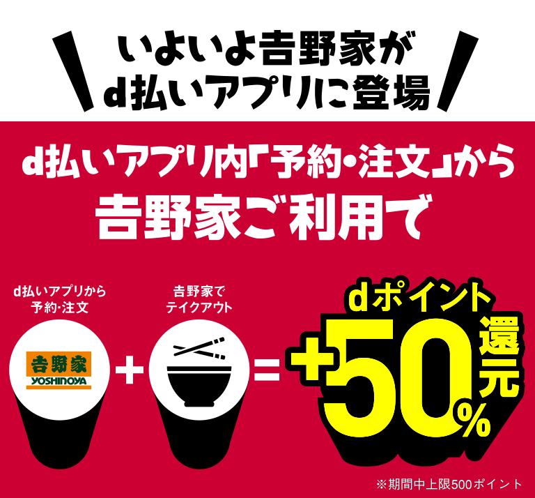 d払い吉野家予約サービスキャンペーン内容