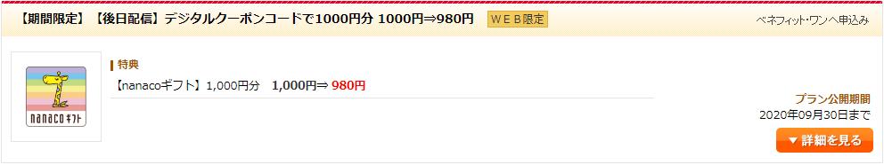 nanacoギフト1000円分が980円