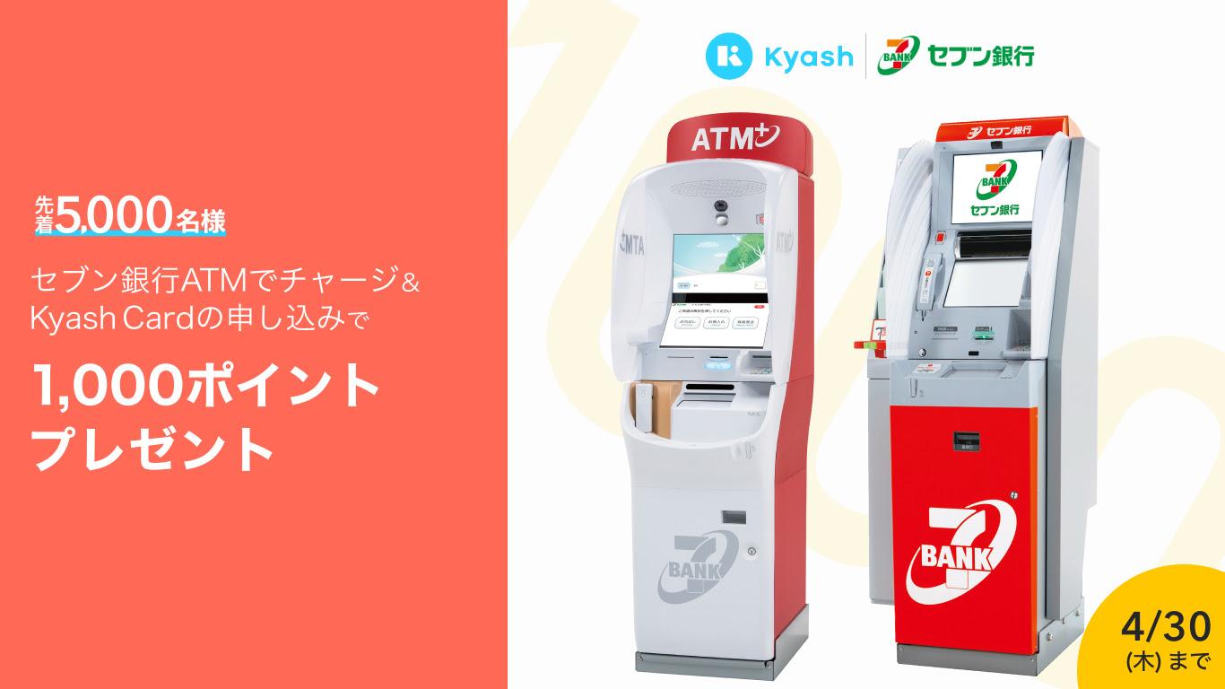 新KyashCard1000ポイントプレゼントキャンペーン