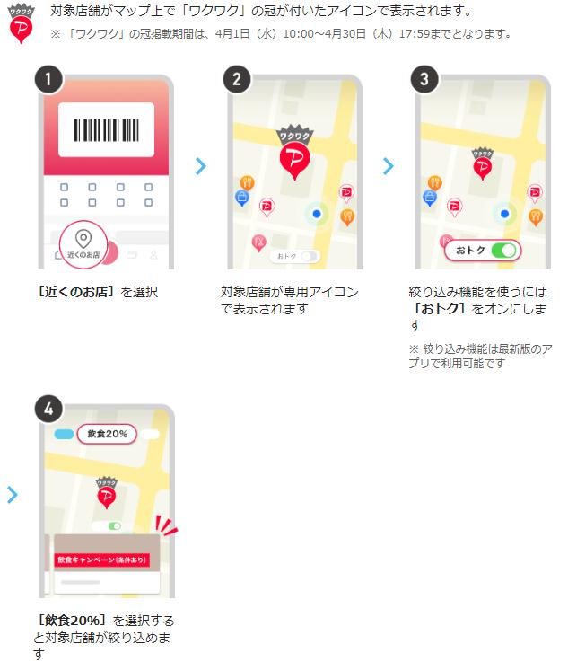 ワクワクペイペイ2020年4月アプリで対象店舗確認