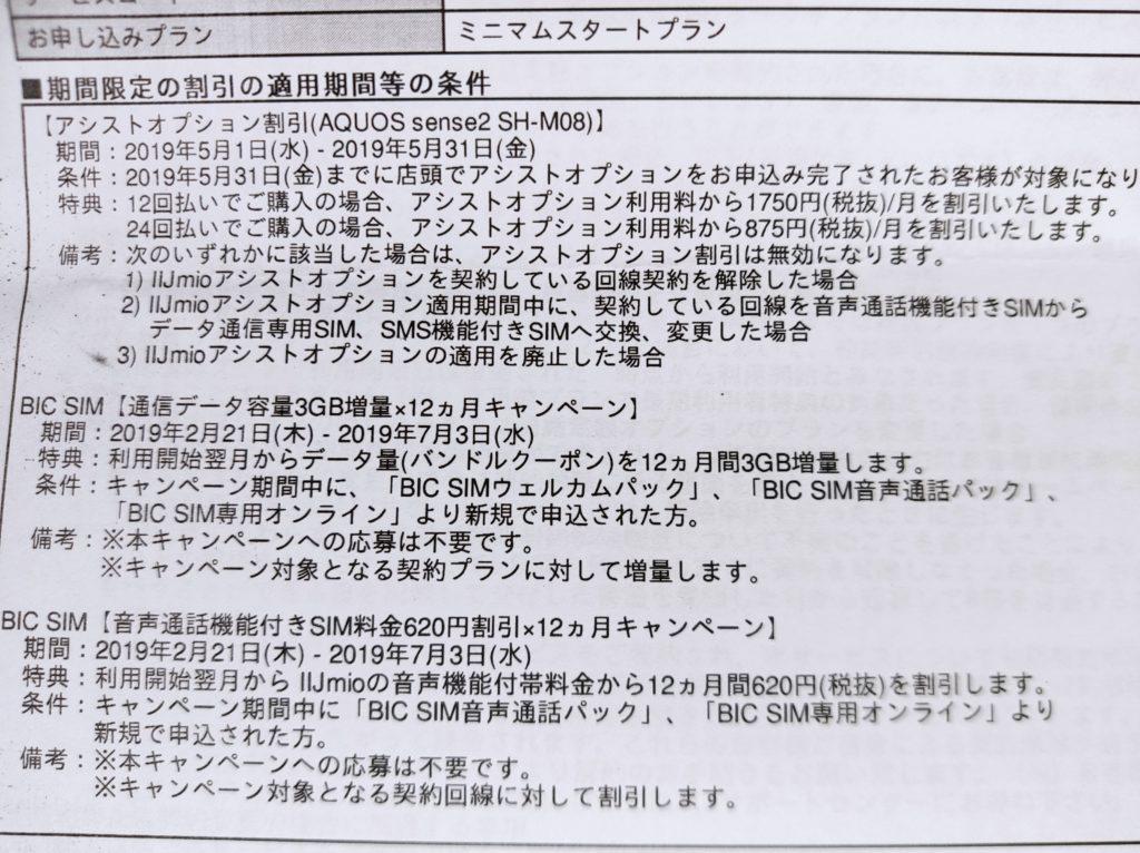 BIC SIM 契約書キャンペーン記載
