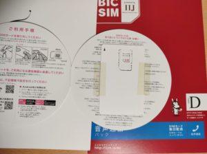 BIC SIM マルチカットタイプ