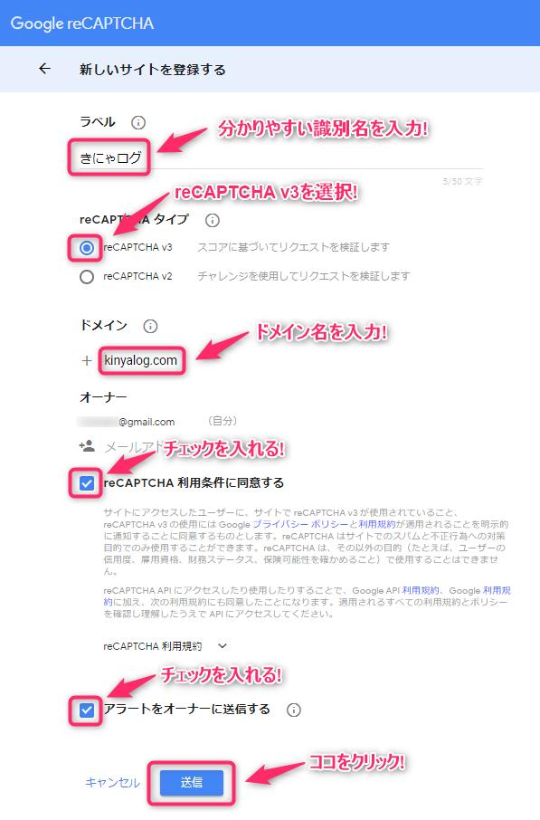 Google reCAPTCHA v3 サイト情報登録
