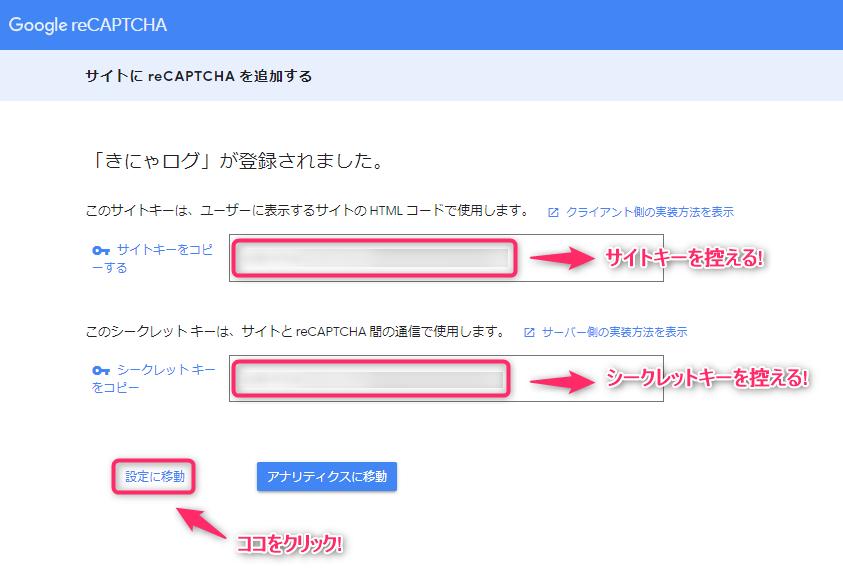 Google reCAPTCHA v3 キー取得