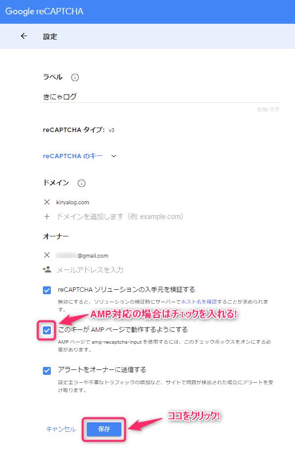 Google reCAPTCHA v3 AMP設定