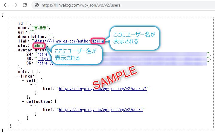 WordPressのREST APIでユーザー名が表示される