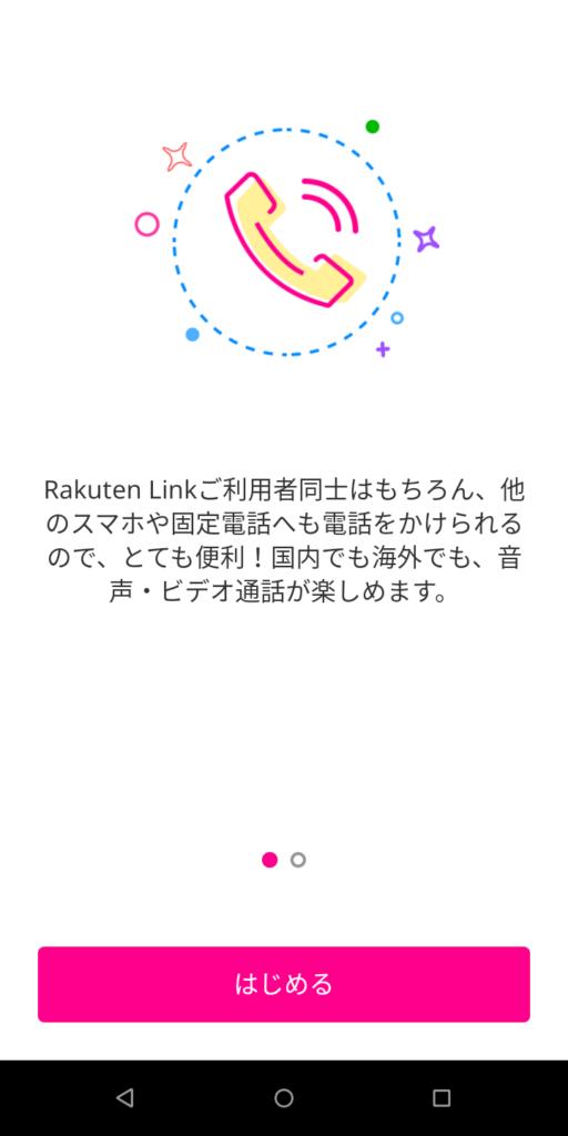 Rakuten Linkのインストールその2