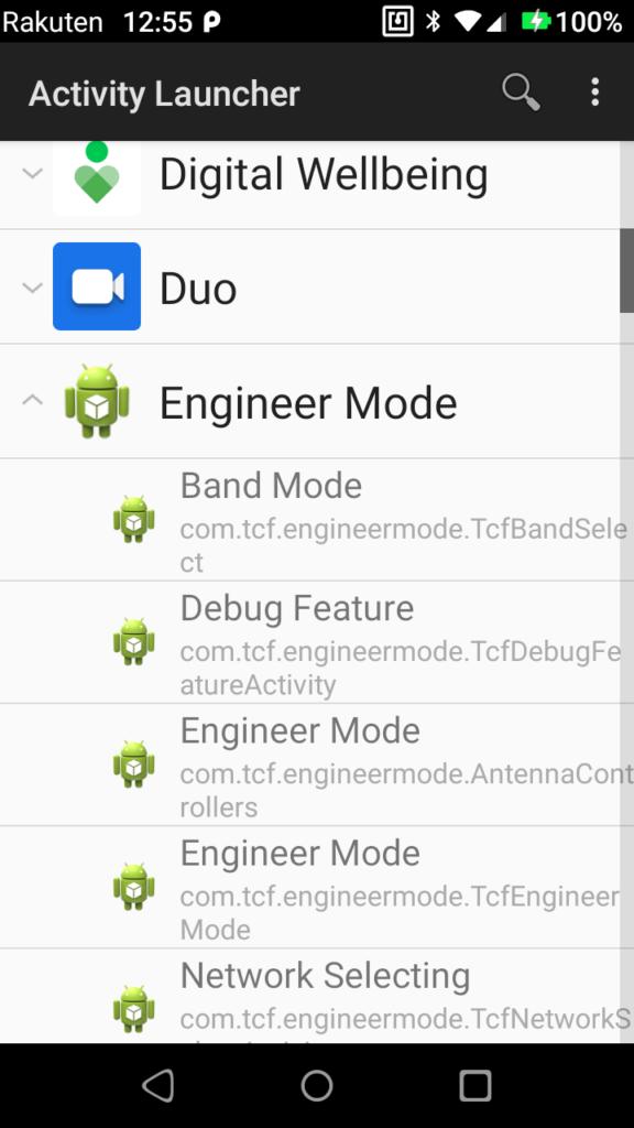 Rakuten Mini Engineer Mode