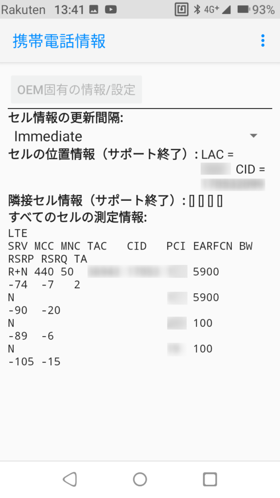 Rakuten Mini バンド1追加 受信確認