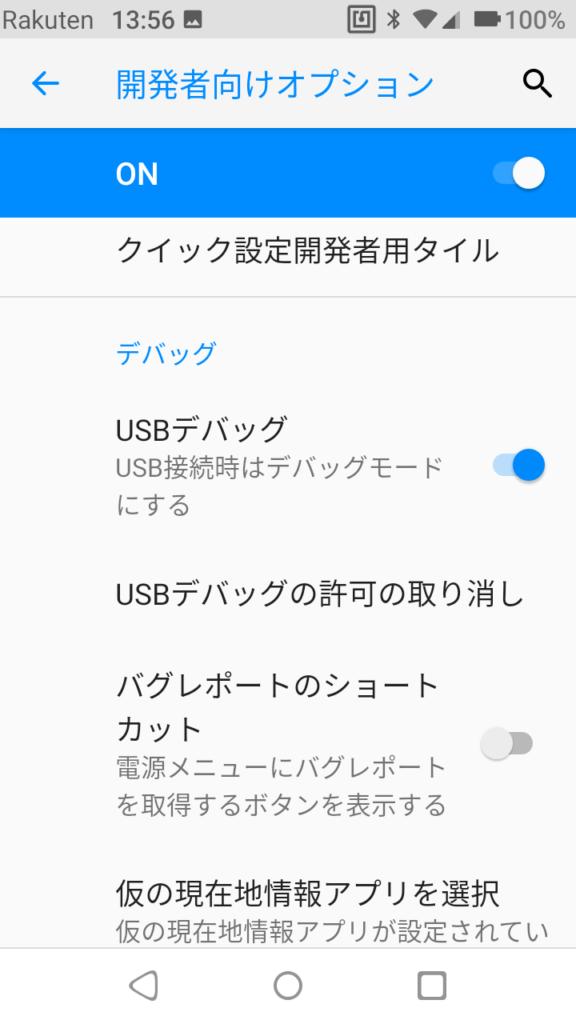 Rakuten Mini USB デバッグ On