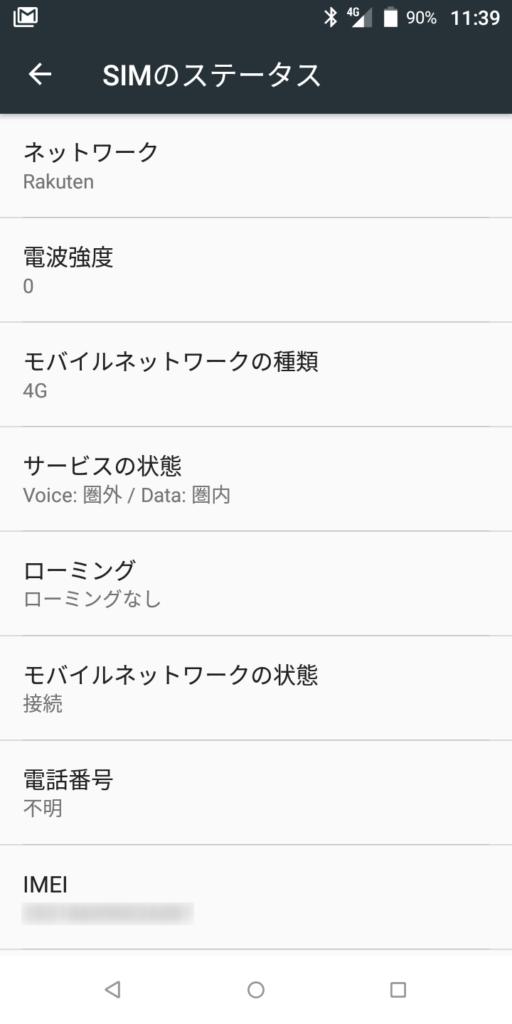 g08 楽天アンリミット SIMステータス画面