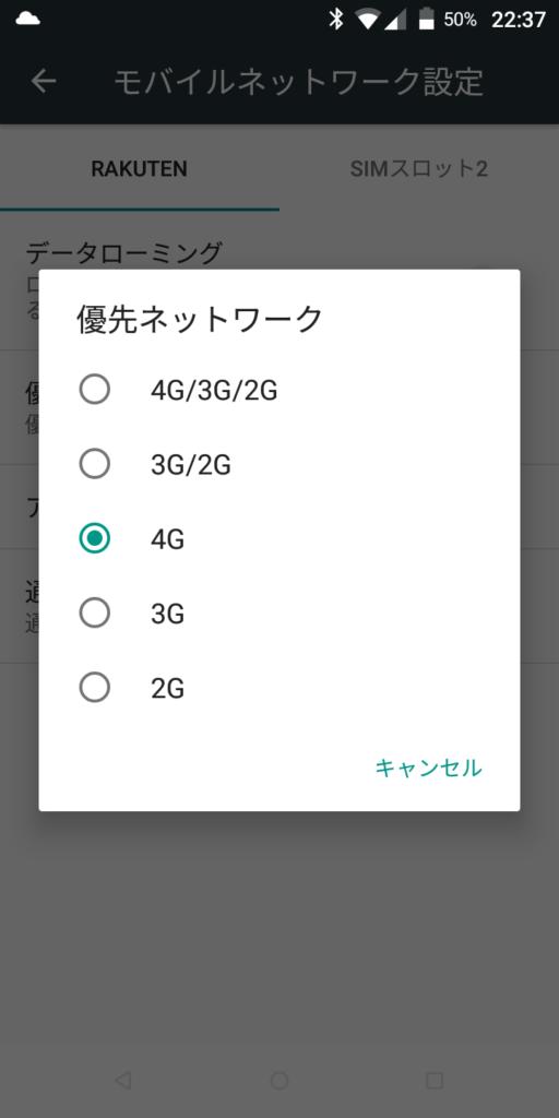 g08 楽天アンリミット 優先ネットワークの設定