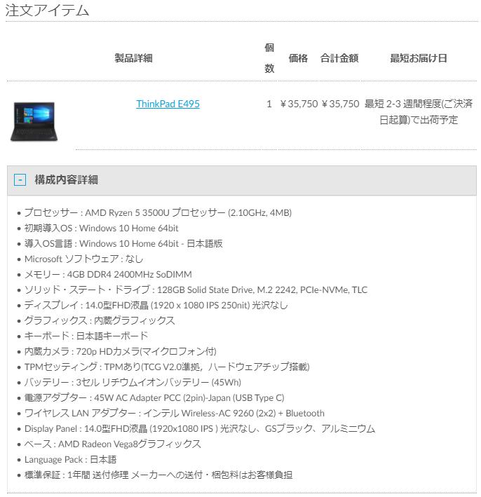 ThinkPad E495注文内容