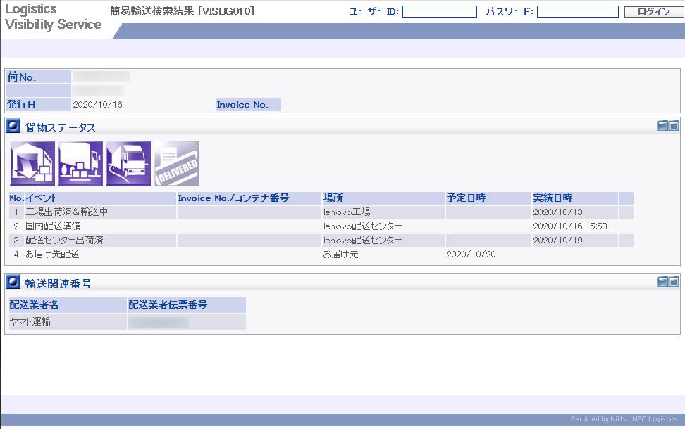 日通NECロジスティクスの荷物追跡画面