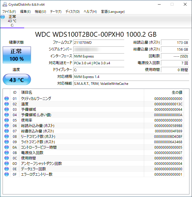 ThinkPad E495 メモリ&SSD換装後 CrystalDiskInfo実行画面