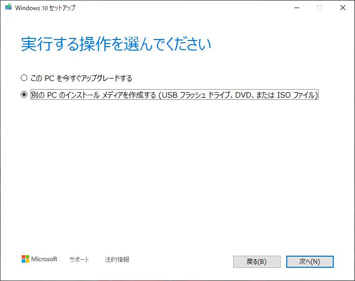 Windows10のインストールメディア作成画面その3