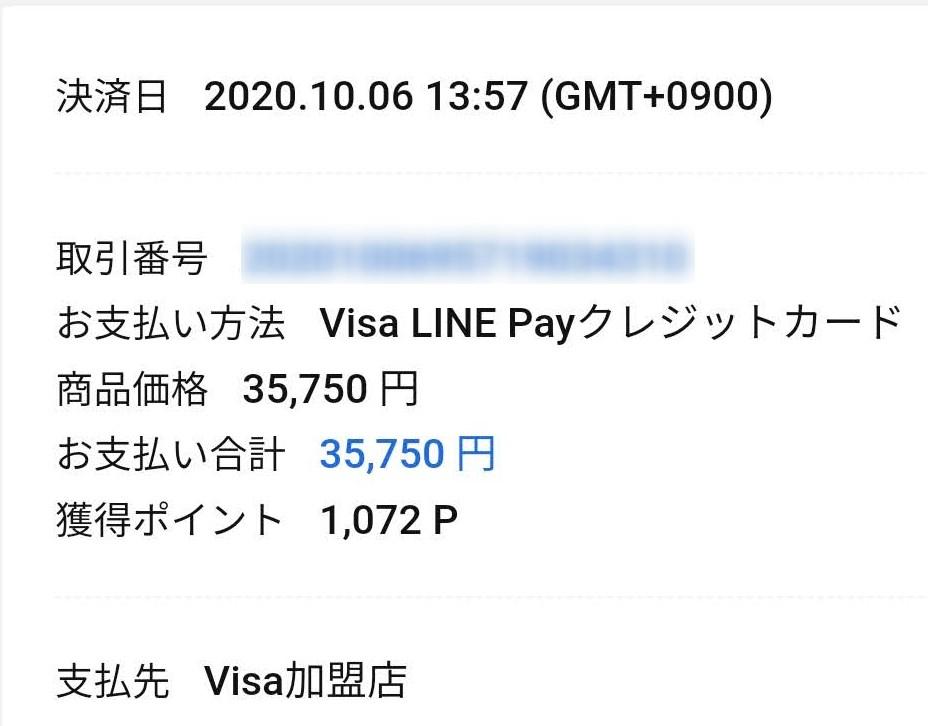 Visa LINE Payクレジットカード ポイント付与明細