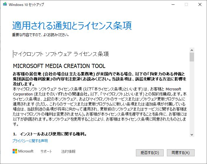 Windows10のインストールメディア作成画面その2