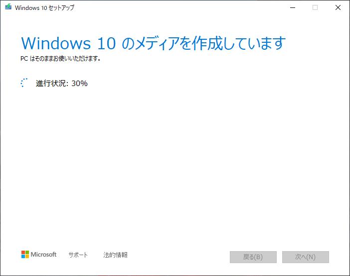 Windows10のインストールメディア作成画面その8