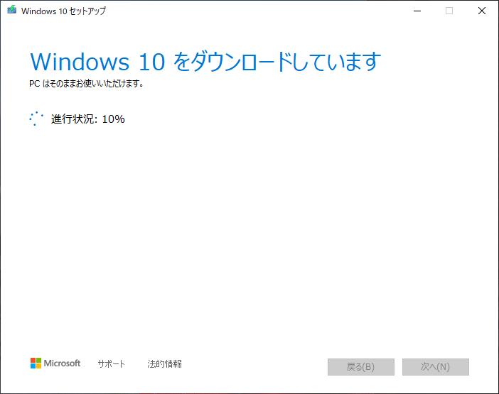 Windows10のインストールメディア作成画面その7
