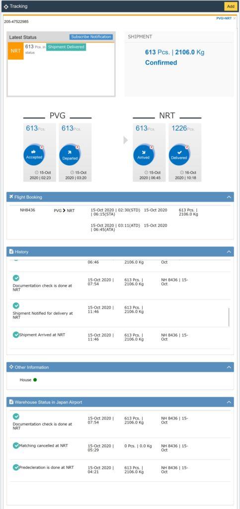 ANA Cargoの貨物追跡結果画面